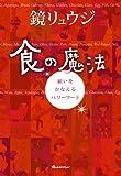 食の魔法 (ORANGE PAGE BOOKS)