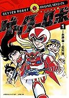オリジナル版 ゲッターロボ (1) (復刻名作漫画シリーズ)