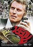 パニック・イン・スタジアム[DVD]