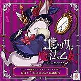 ゴシックは魔法乙女 キャラクターソング 18 ロロイ 「That Butler Rabbit」