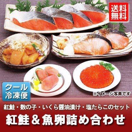 魚卵セット 紅鮭と魚卵セット 北海道から鮭・魚卵ギフトをお届け 紅鮭 切り身 紅鮭・魚卵 詰め合わせ