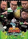 麻雀最強戦2018・男子プロ代表決定戦 攻撃の極 下巻 [DVD]