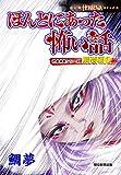 ほんとにあった怖い話 読者体験シリーズ 鯛夢編(1) (HONKOWAコミックス)
