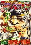 月刊 アフタヌーン 2006年 12月号 [雑誌]
