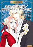 壁の花 冬空に舞う堕天使と/春の雨にぬ (エメラルドコミックス ハーモニィコミックス プレミアム)