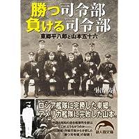 勝つ司令部負ける司令部 東郷平八郎と山本五十六 (新人物文庫)