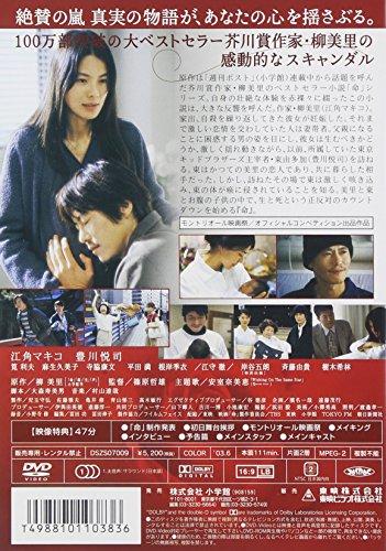 命 [DVD]