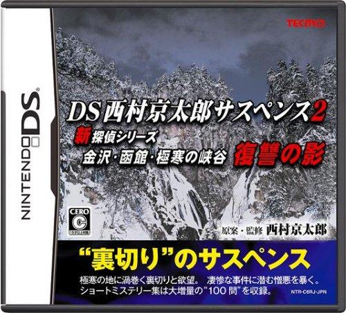 西村京太郎サスペンス2 新探偵シリーズ 金沢・函館・極寒の峡谷 復讐の影