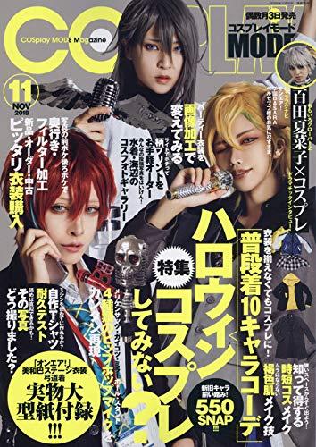 COSPLAY MODE(コスプレイモード) 2018年 11 月号 [雑誌]