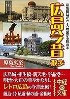 彩色絵はがき・古地図から眺める広島今昔散歩 (中経の文庫 は 5-9)