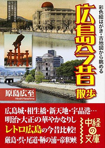 彩色絵はがき・古地図から眺める広島今昔散歩 (中経の文庫 は 5-9)の詳細を見る