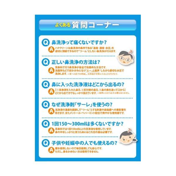 サーレMP180(ハナクリーンEX・α用洗浄剤...の紹介画像3