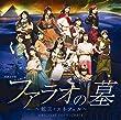 演劇女子部「ファラオの墓~蛇王・スネフェル」オリジナルサウンドトラック