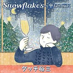 グッチ裕三「Snowflakes〜聖なる夜に」のジャケット画像