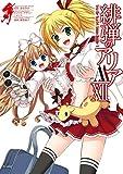 緋弾のアリアAA XII (デジタル版ヤングガンガンコミックス)