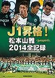 J1昇格!  松本山雅2014全記録