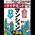 週刊ダイヤモンド 2017年2/4号 [雑誌]