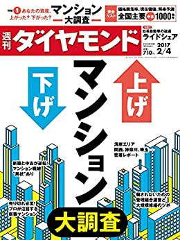 [ダイヤモンド社]の週刊ダイヤモンド 2017年2/4号 [雑誌]
