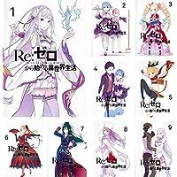 Re:ゼロから始める異世界生活 [レンタル落ち] 全9巻セット