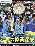 2018 J1 LEAGUE 川崎フロンターレ優勝記念号 2018年 12/28 号 [雑誌]: ワールドサッカーダイジェスト増 J1 川 増刊