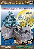 <日本名城シリーズ1/300>ペーパークラフト 復元 幕末名古屋城