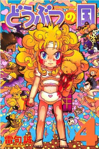 どうぶつの国(4) (講談社コミックス)