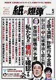 紙の爆弾 2017年 5月号 [雑誌] 画像