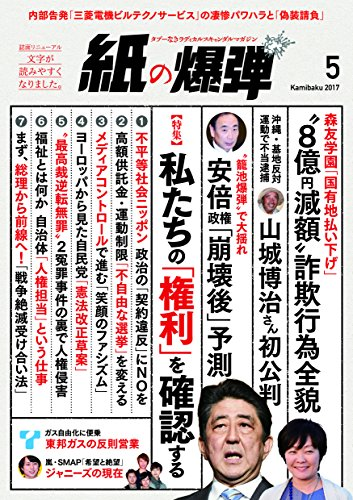 紙の爆弾 2017年 5月号 [雑誌]