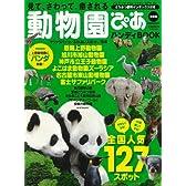 動物園ぴあ―ハンディBOOK (ぴあMOOK)