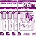 透明ブックカバー コミック番長 ≪A5サイズ≫ 100枚 ■対象:完全版コミックス・ビジネス書・A5同人誌■