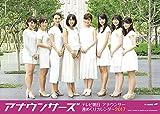 テレビ朝日女性アナウンサー 2017年 カレンダー 卓上 A6