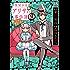 探偵少女アリサの事件簿 溝ノ口より愛をこめて (1) (バーズコミックス スペシャル)