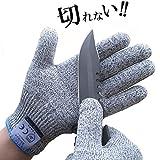 防刃 グローブ 防刃手袋 作業用手袋 作業グローブ カットガード 切れない手袋 耐切創レベル5 電動のこぎり アウトドア ナイフ ガラスカッター サイズ L
