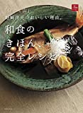 「分とく山」野崎洋光のおいしい理由。和食のきほん、完全レシピ (一流シェフのお料理レッスン)