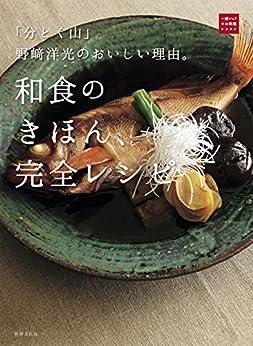 [野崎 洋光]の「分とく山」野崎洋光のおいしい理由。和食のきほん、完全レシピ (一流シェフのお料理レッスン)