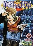 華麗なる食卓 (18) (ヤングジャンプ・コミックス)