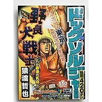 ドッグソルジャー v.6 飛葉、最後の闘い!編 (SHUEISHA JUMP REMIX)