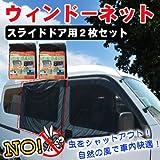 車内快適グッズ ウィンドーネット スライドドア用 2枚セット / 車の窓用 虫よけネット・防虫ネット