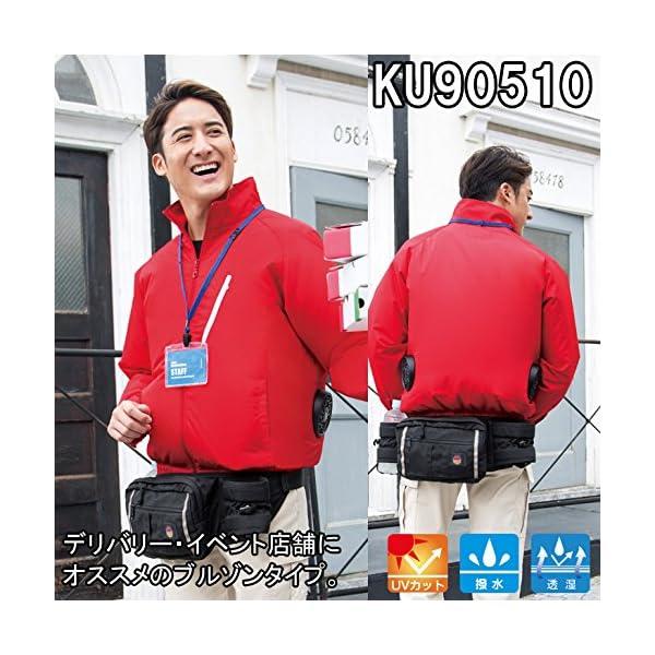 [空調風神服] 空調服 UVカット 長袖ブルゾ...の紹介画像3