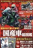 オートバイ 2018年4月号 [雑誌]