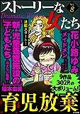 ストーリーな女たち Vol.8 育児放棄 [雑誌]