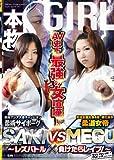 AV史上最強の女喧嘩!柔術サイボーグSAKI VS 柔道女帝MEGU ~レズバトル×負けたらレイプ!~ [DVD]