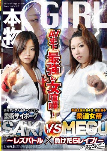 AV史上最強の女喧嘩!柔術サイボーグSAKI VS 柔道女帝MEGU ~レ・・・