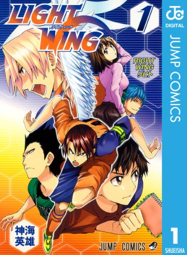 LIGHT WING―ライトウイング― 1 (ジャンプコミックスDIGITAL)
