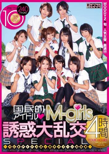 国民的アイドルM-girls 誘惑大乱交 4時間SPECIAL~今どきアイ・・・