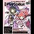 電撃PlayStation Vol.636 【アクセスコード付き】<電撃PlayStation> [雑誌]