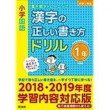 小学国語 漢字の正しい書き方ドリル 1年 新装版