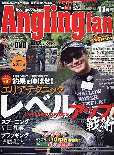 AnglingFan(アングリングファン 2018年 11 月号 [雑誌]