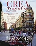 CREA Due Traveller「最愛スペイン」