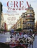 CREA Due Traveller「最愛スペイン」 画像